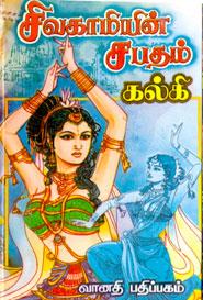 Sivakamiyin sabatham - சிவகாமியின் சபதம்
