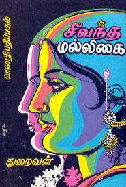 சிவந்த மல்லிகை (old book rare)