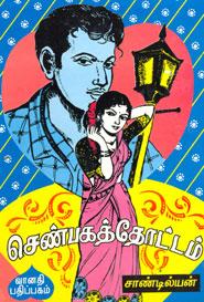 Tamil book செண்பகத்தோட்டம்