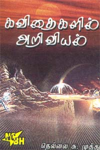 Kavithaigalil Ariviyal - கவிதைகளில் அறிவியல்
