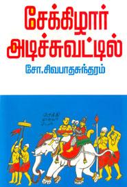 Sekkizhar adisuvaddil - சேக்கிழார் அடிச்சுவட்டில்