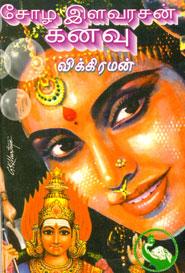 Chola ilavarasan kanavu - சோழ இளவரசன் கனவு