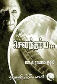 Soundarya - சௌந்தர்ய...