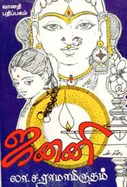 Janani - ஜனனி