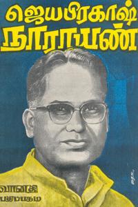 ஜெயபிரகாஷ் நாராயண் (old book rare)