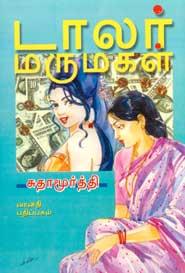 Dollar marumagal - டாலர் மருமகள்