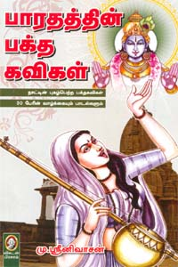 Tamil book Bharathathin pakka kavigal