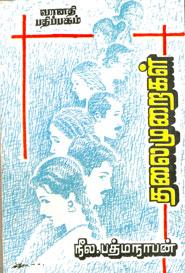Thalaimuraikal - தலைமுறைகள்