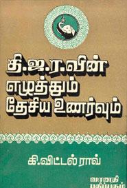 தி.ஜ.ர.வின் எழுத்தும் தேசிய உணர்வும் (old book rare)