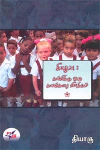 Kyuba:Kalvikku Oru Kalangarai Vilakkam - கியூபா : கல்விக்கு ஒரு கலங்கரை விளக்கம்