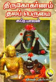 திருகோகர்ணம் தலப் பெருமை
