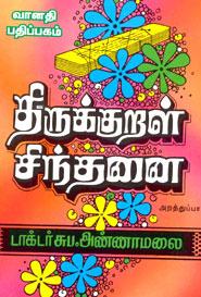Tamil book திருக்குறள் சிந்தனை அறத்துப்பால்