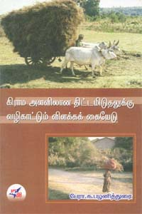 Grama Alavilaana Thittamiduthalukku Valikaatum Vilakka Kaiyedu - கிராம அளவிலான திட்டமிடுதலுக்கு வழிகாட்டும் விளக்கக் கையேடு