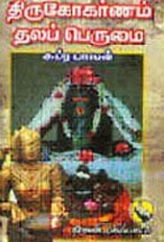 திருக்கோகர்ணம் தலப்பெருமை