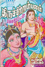 Thirusitrambalam - திருச்சிற்றம்பலம்