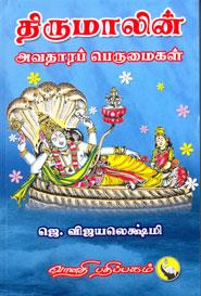 Thirumalin avathara perumaikal - திருமாலின் அவதாரப் பெருமைகள்