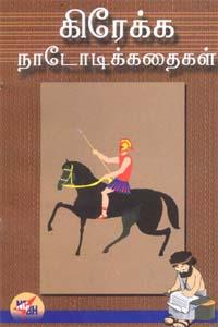 Greeka  Naadodi Kathaikal - கிரேக்க நாடோடிக் கதைகள்