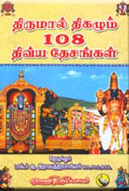 Thirumal thikazhum 108 dhivya dhesangal - திருமால் திகழும் 108 திவ்ய தேசங்கள்