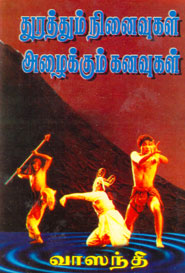 Tamil book Thurathum ninaivukal azhaikkum kanavukal