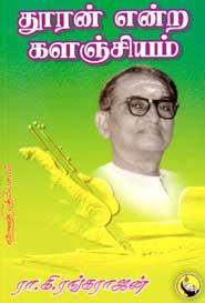Thooran endra kalanjiyam - தூரன் என்ற களஞ்சியம்