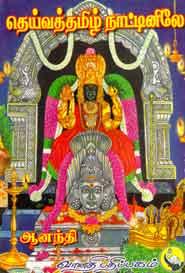 Dheivathamizh naatinile - தெய்வத்தமிழ் நாட்டினிலே