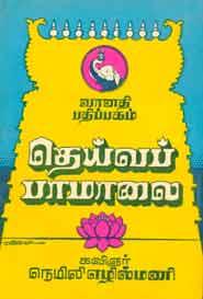 தெய்வப் பாமாலை (old book rare)