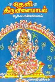 Devi thiruvilaiyadal - தேவி திருவிளையாடல்