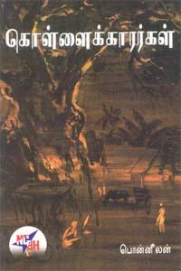 Kollaikaarargal - கொள்ளைக்காரர்கள்