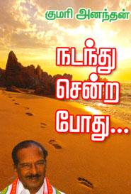 Tamil book நடந்து சென்ற போது...