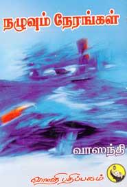 Nazhuvum nerangal - நழுவும் நேரங்கள்