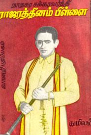 நாதசுர சக்கரவர்த்தி ராஜரத்தினம் பிள்ளை
