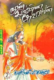 நான் கிருஷ்ண தேவராயன் பாகம் 2