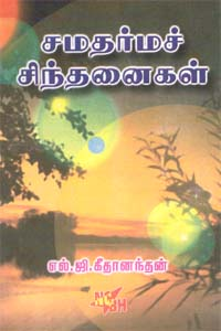 Samatharma Sinthanaigal - சமதர்மச் சிந்தனைகள்