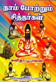 Naam potrum siththarkal - நாம் போற்றும் சித்தர்கள்