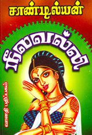 Neelavalli - நீலவல்லி