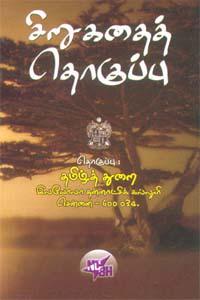 Sirukathai Thoguppu - சிறுகதைத் தொகுப்பு