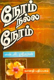 Tamil book நேரம் நல்ல நேரம்