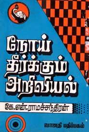 நோய் தீர்க்கும் அறிவியல் (old book rare)