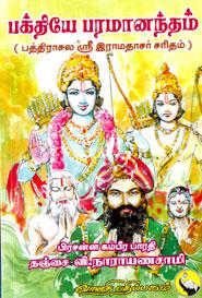 பக்தியே பரமானந்தம் ( பத்திராசல ஸ்ரீ இராமதாசர் சரிதம்)