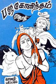ஆதிசங்கரர் அருளிய பஜகோவிந்தம் (மோக முத்கரம்)