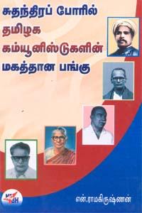 Tamil book Suthanthira Poril Tamilaga Communistkalin Mahathaana Pangu