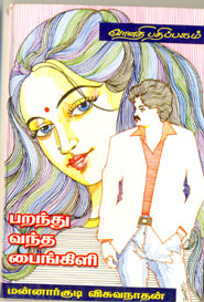 Paranthu vantha painkili - பறந்து வந்த பைங்கிளி