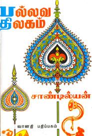 Pallava thilakam - பல்லவ திலகம்