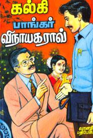 Banker Vinayaga Rao - பாங்கர் விநாயகராவ்