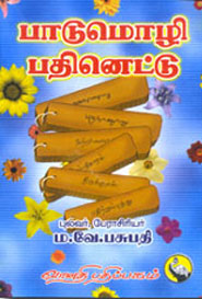 Paadumozhi pathinettu - பாடுமொழி பதினெட்டு