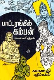 Paattarangil Kamban - பாட்டரங்கில் கம்பன் (old book rare)
