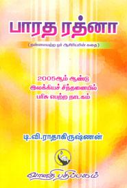 Tamil book பாரத ரத்னா