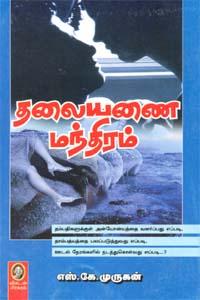 Thalayanai manthiram - தலையணை மந்திரம்