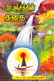 Pirapanjathin kathai - பிரபஞ்சத்தின் கதை