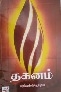 Thaganam - தகனம்
